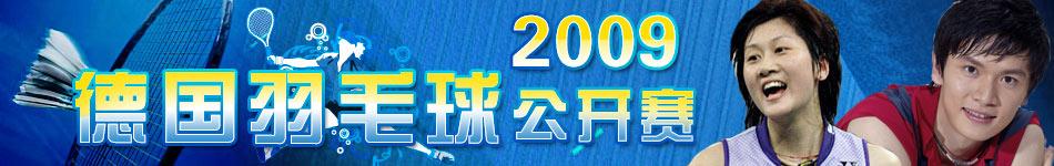 2009德国羽毛球公开赛,09德国羽毛球,德国公开赛,09德国羽毛球大奖赛,鲍春来,朱琳,李永波