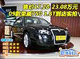 荣威750 1.8T