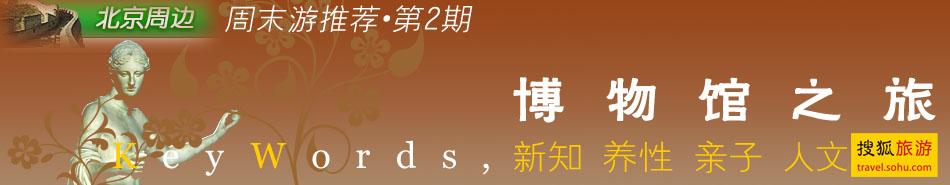 北京周边周末游推荐专刊·搜狐旅游出品