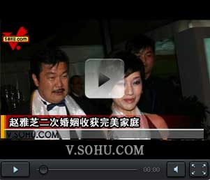 视频:二次婚姻获完美家庭 赵雅芝继续美丽目标
