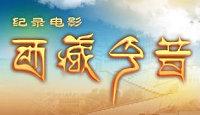 纪录电影:西藏今昔