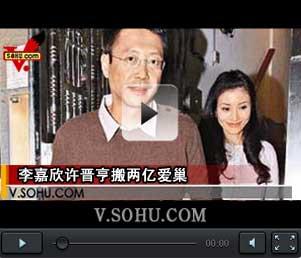 视频:李嘉欣许晋亨搬两亿爱巢 筹备豪华乔迁宴