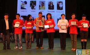 搜狐社区十大优秀版主颁奖仪式