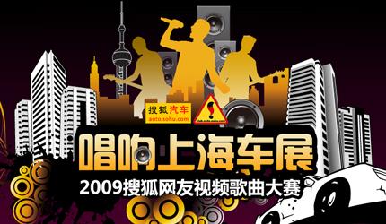 2009上海车展 唱响2009视频歌曲大赛
