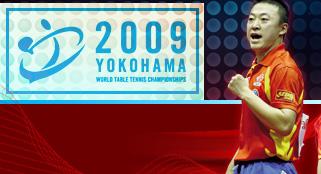 横滨世乒赛,第50届世乒赛,2009年世乒赛,2009世乒赛,世乒赛直播,世乒赛赛程,世乒赛转播,世乒赛宝贝,2009世界乒乓球锦标赛