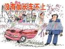 2009上海车展 麻辣板报