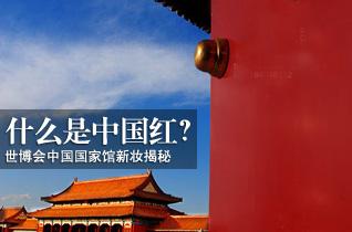 上海世博会国家馆新妆揭秘