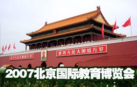 2007北京国际教育博览会独家门户网络合作媒体