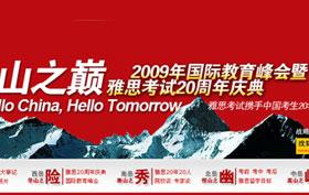 山之巅·2009年国际教育峰会暨雅思考试20周年庆典