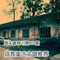 10周末游特刊:成都重庆古镇推荐