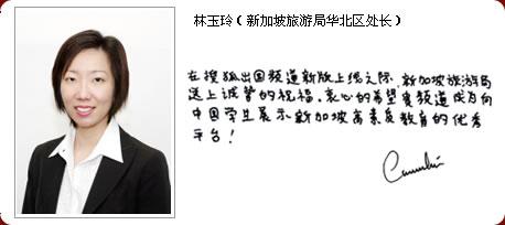 八方同贺搜狐出国频道新版上线 林玉玲 新加坡旅游局华北区处长