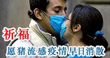 祈福:希望甲型流感疫情尽快消散