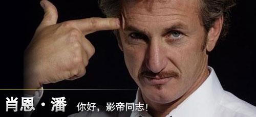 肖恩潘:你好,影帝同志