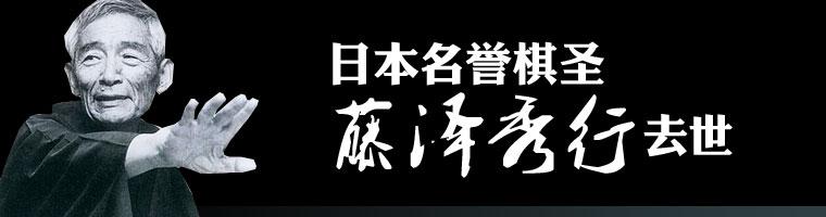 藤泽秀行去世,日本名誉棋圣藤泽秀行去世,藤泽秀行,日本名誉棋圣藤泽秀行