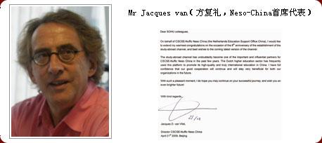 八方同贺搜狐出国频道新版上线 方复礼 Mr Jacques van 荷兰高等教育国际交流协会中国办公室(Neso China)首席代表