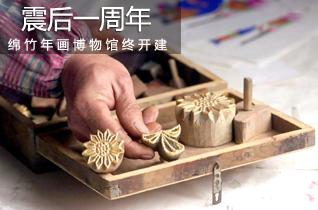 绵竹年画博物馆