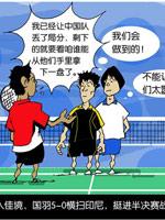 刘守卫漫画,2009年苏迪曼杯