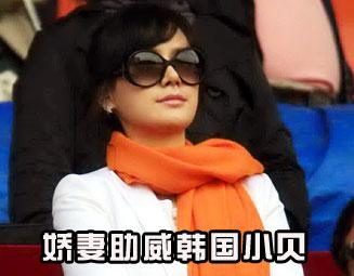 安贞焕娇妻