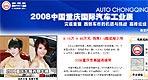 第10届北京汽车展销会