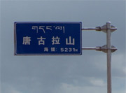 唐古拉山口:高原为我解读人生