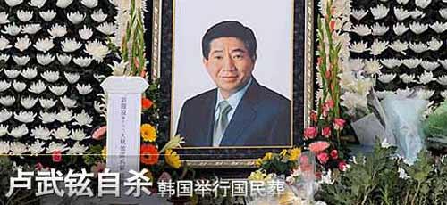 卢武铉不堪压力跳崖自杀