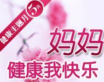 5月主题月:母亲节-妈妈健康我快乐
