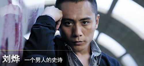 刘烨:一个男人的史诗