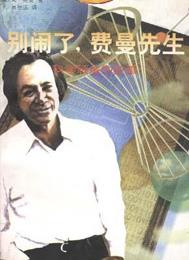 诺贝尔奖 鲸鱼/费曼得过诺贝尔奖,是现代最伟大的理论物理学家之一。