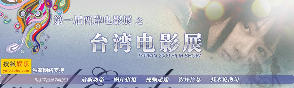台湾电影展