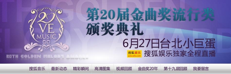 20届台湾金曲奖
