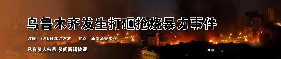 乌鲁木齐,乌鲁木齐二道桥事件,乌鲁木齐事件,打砸抢烧,暴力