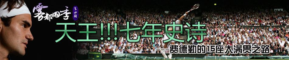 费德勒15项大满贯创历史,09温网,温网,费德勒,纳达尔,温布尔登网球公开赛