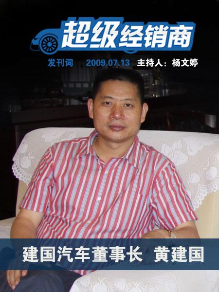 建国汽车董事长黄建国