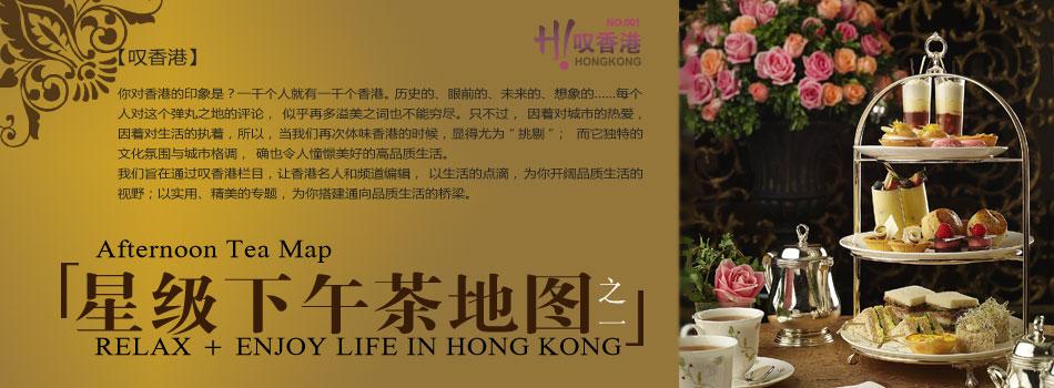 香港星级酒店英式下午茶地图