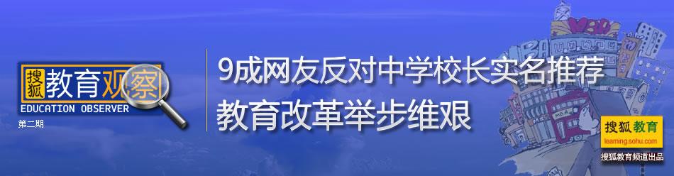 9成网友反对校长实名推荐 教育改革举步维艰