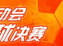 全运足球赛,全运足球决赛,全运会足球赛赛程,全运会男足,全运会女足