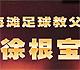 中国足球策划专题
