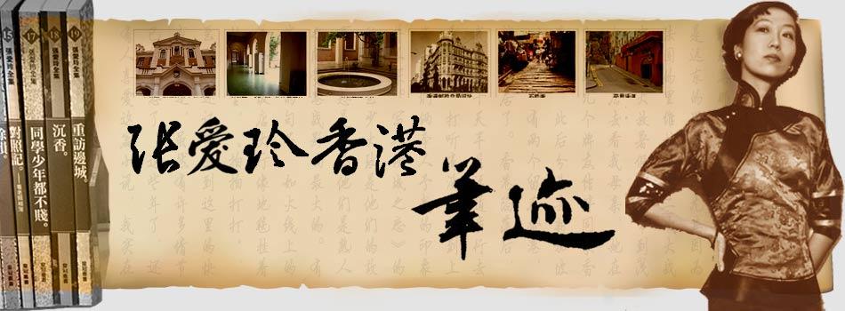 张爱玲香港笔迹