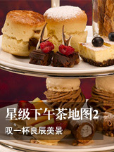 香港,下午茶,Harlan's,SEVVA,Aqua,良辰美景