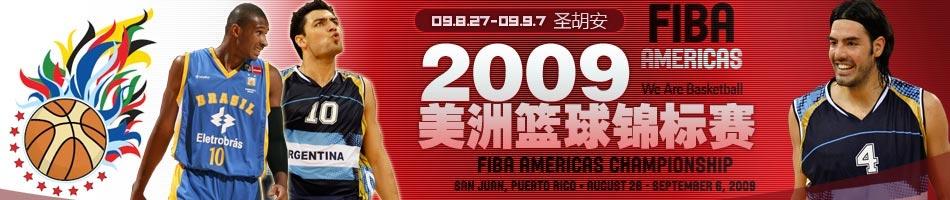 2009年男篮美锦赛,男篮美锦赛直播,男篮美锦赛赛程,斯科拉,阿根廷男篮