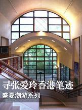 张爱玲,香港旅游,香港大学,中环,浅水湾,北角英皇道,太平山顶