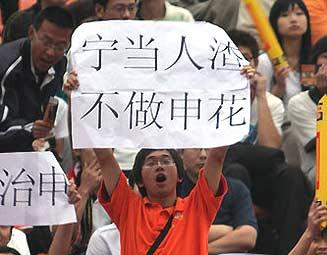 鲁能球迷标语讥讽京沪
