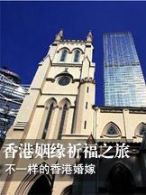 香港婚嫁,香港旅游,特色婚礼,名人婚纱,情人节