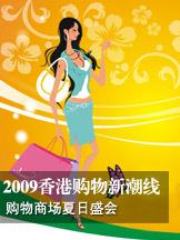 香港购物,香港旅游,时尚潮流,商场活动,夏日活动