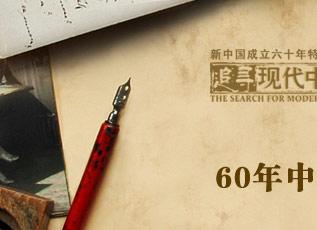 影像中国 60年中国经济生活影像史