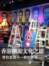 媒体记者,香港购物,香港文化,香港潮流小店