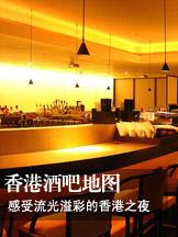 香港旅游,香港美食,茶餐厅,奶兰桂坊,酒吧,中环