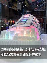 香港展览,香港创新设计与科技展,香港会展中心,香港贸发局