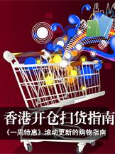 香港购物,香港折扣,香港减价,香港开仓,东荟城名店仓,海怡工贸,香港扫货