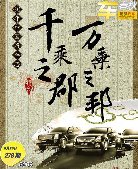 1977-2009中国汽车志